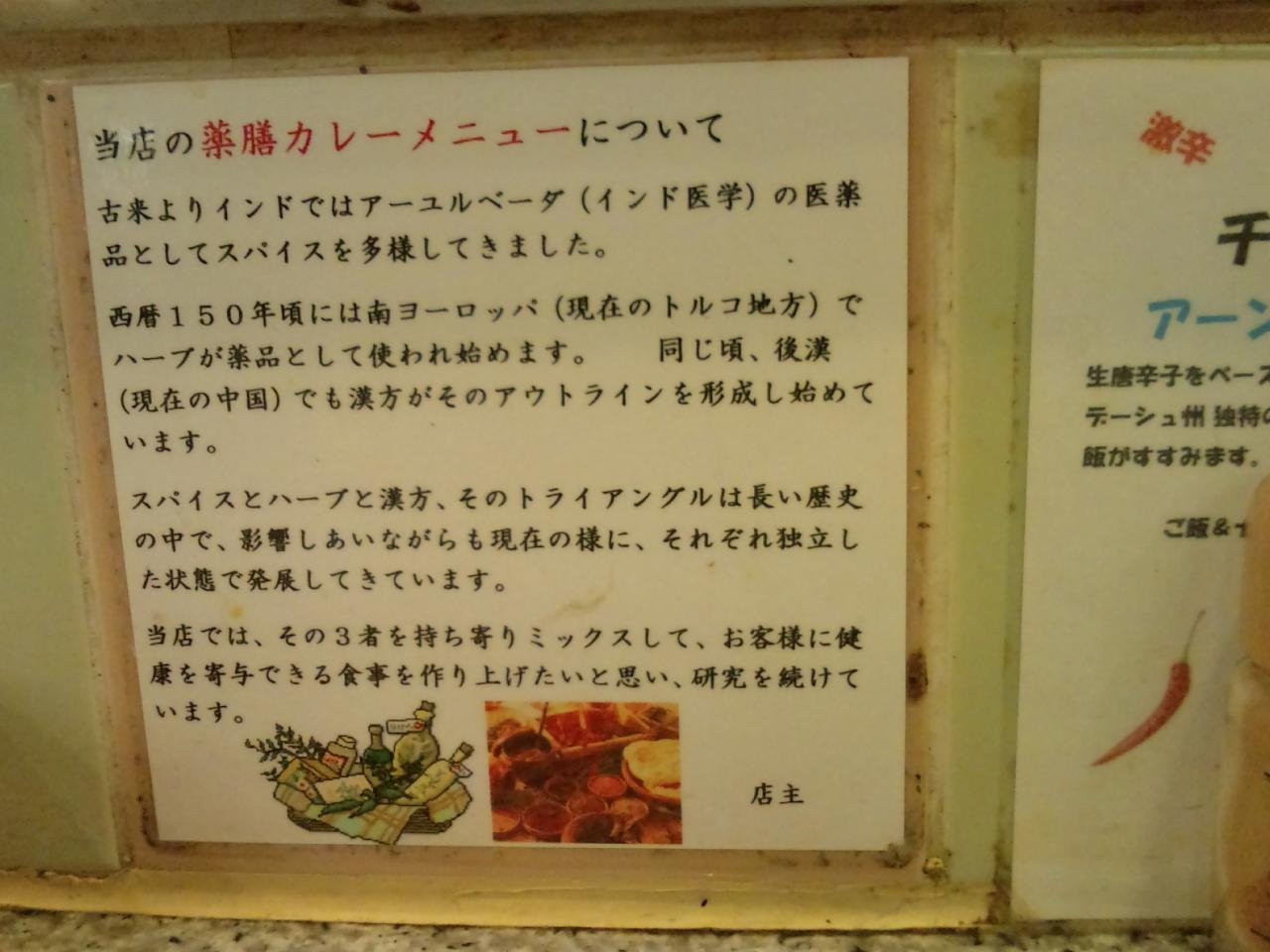 おいしいカレー工房ひつじや(メニュー)
