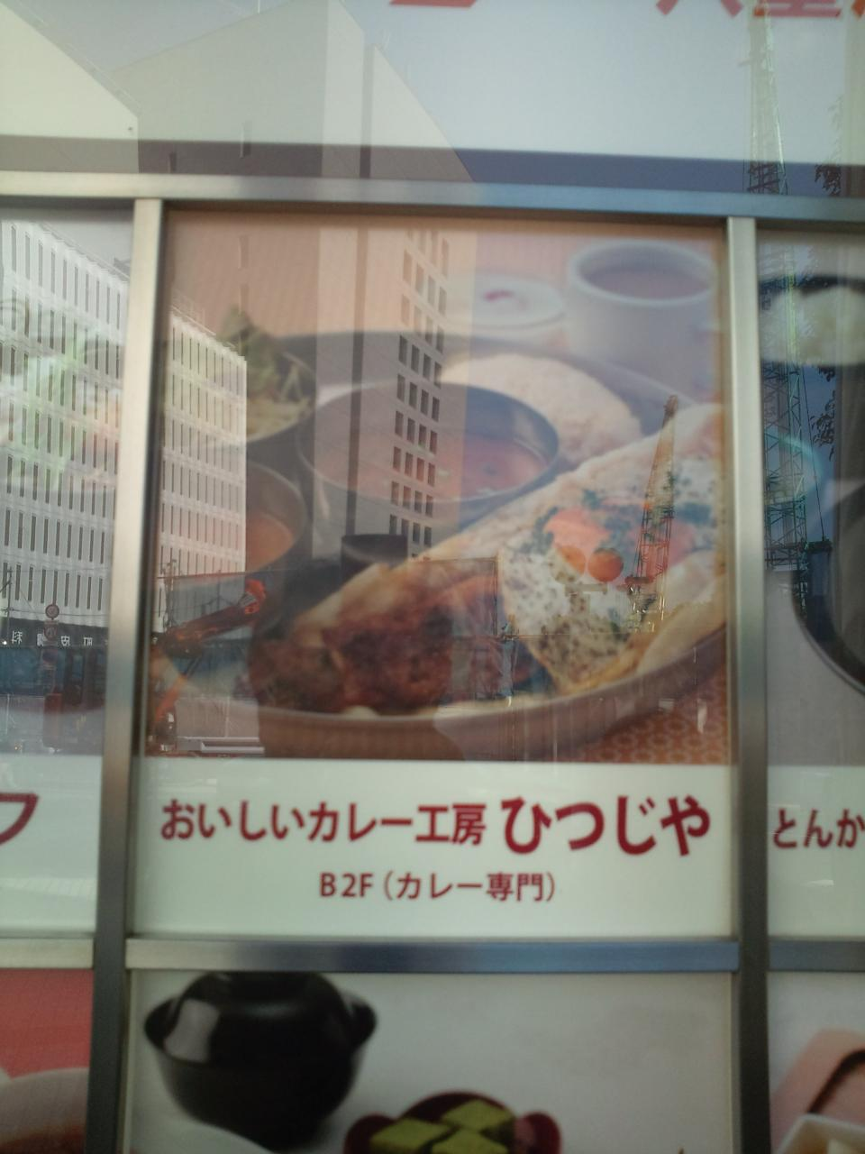 おいしいカレー工房ひつじや(店舗外観)