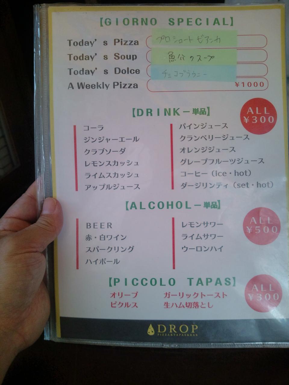 DROP 中目黒店(メニュー)