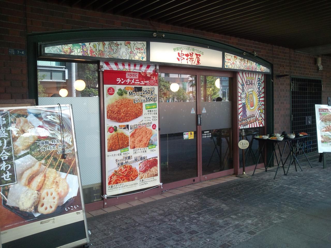 いこい東京店(店舗外観)