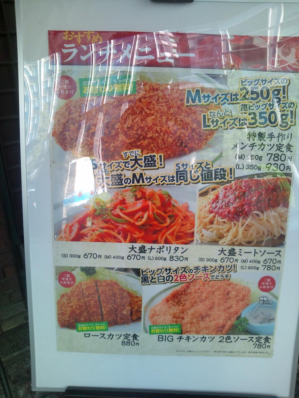 いこい東京店(メニュー)