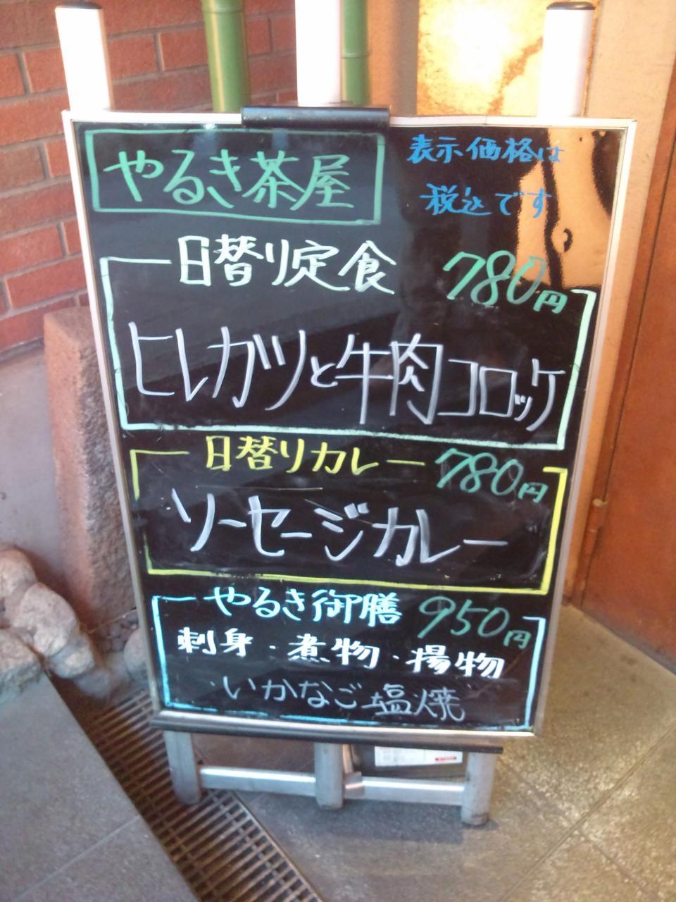 やるき茶屋大手町2丁目店(店舗外観)