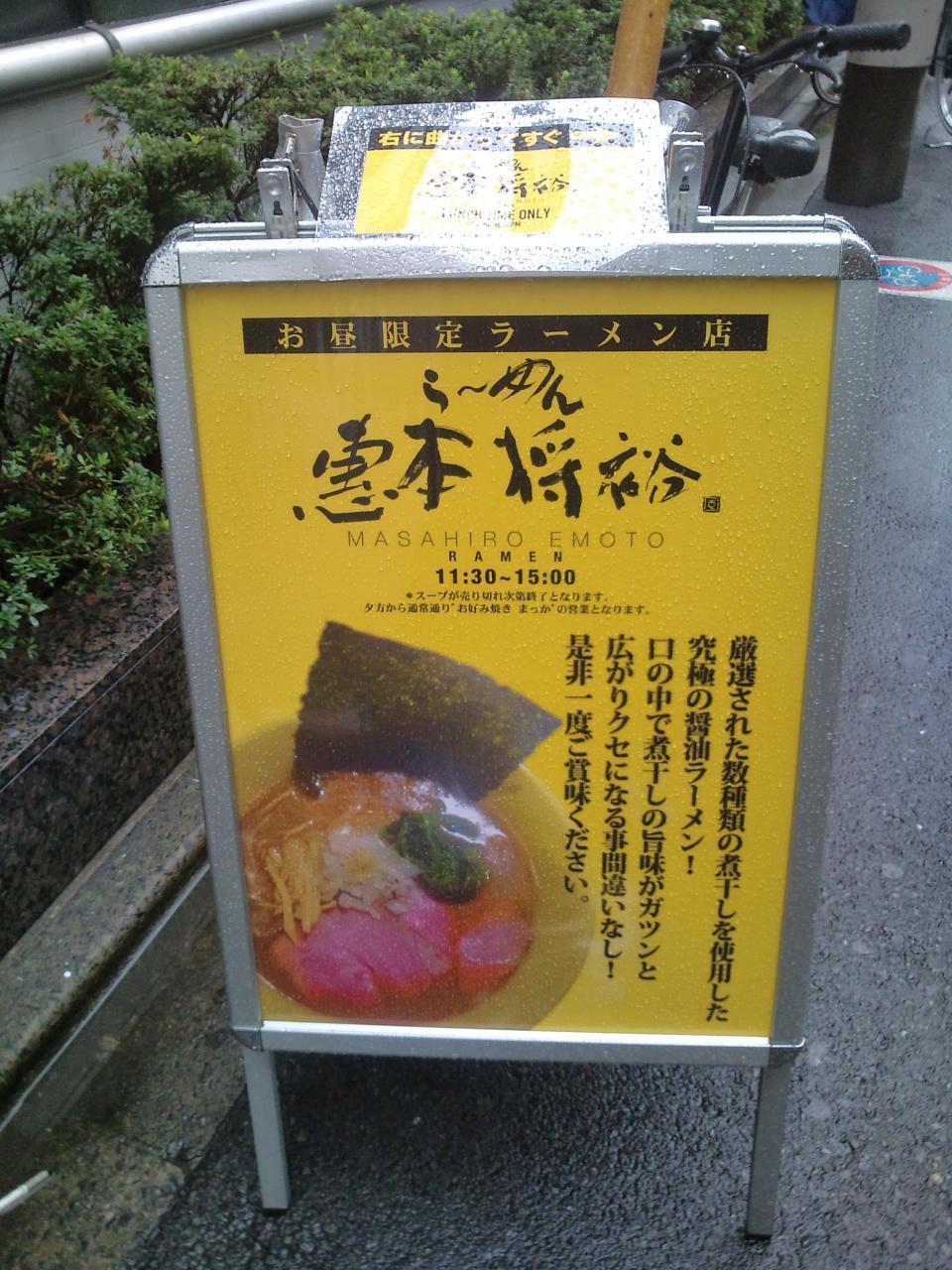 らーめん恵本将裕(店舗外観)