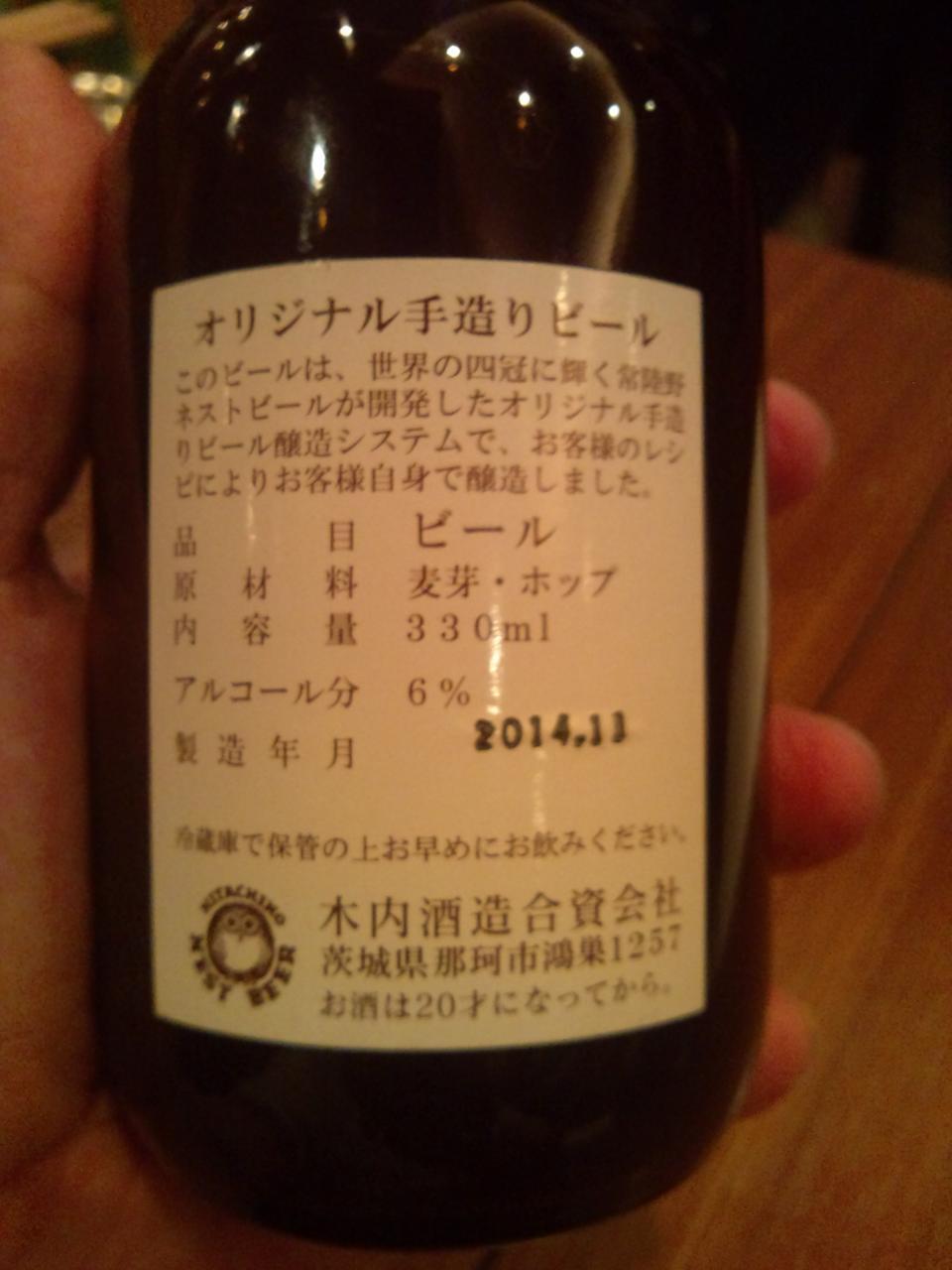 ゆにおん食堂(ビール)