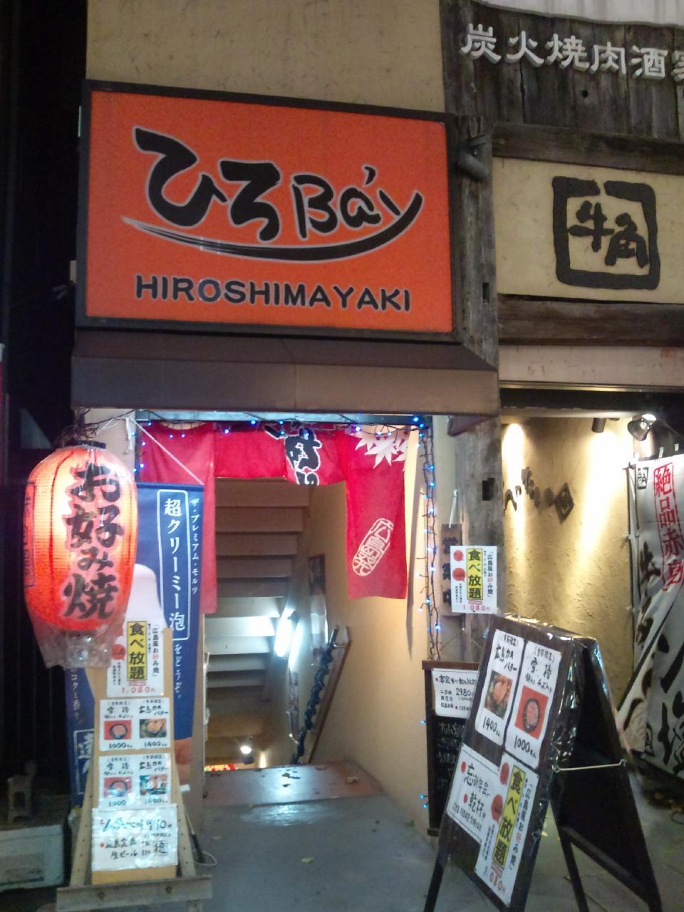 ひろBay(店舗外観)
