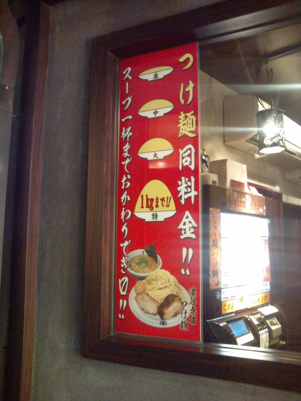 麺屋武蔵虎嘯(店舗外観)