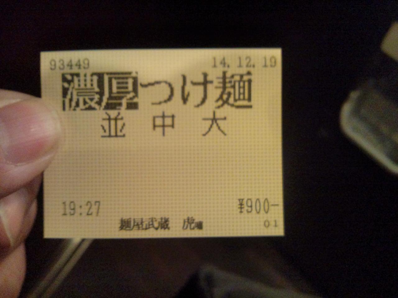 麺屋武蔵虎嘯(メニュー)