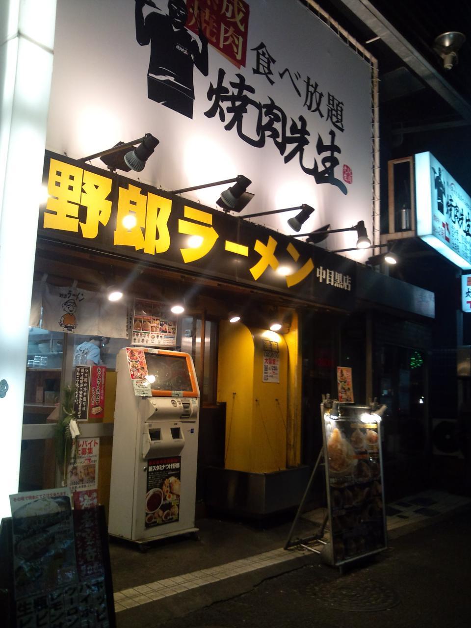 野郎ラーメン中目黒店(店舗外観)