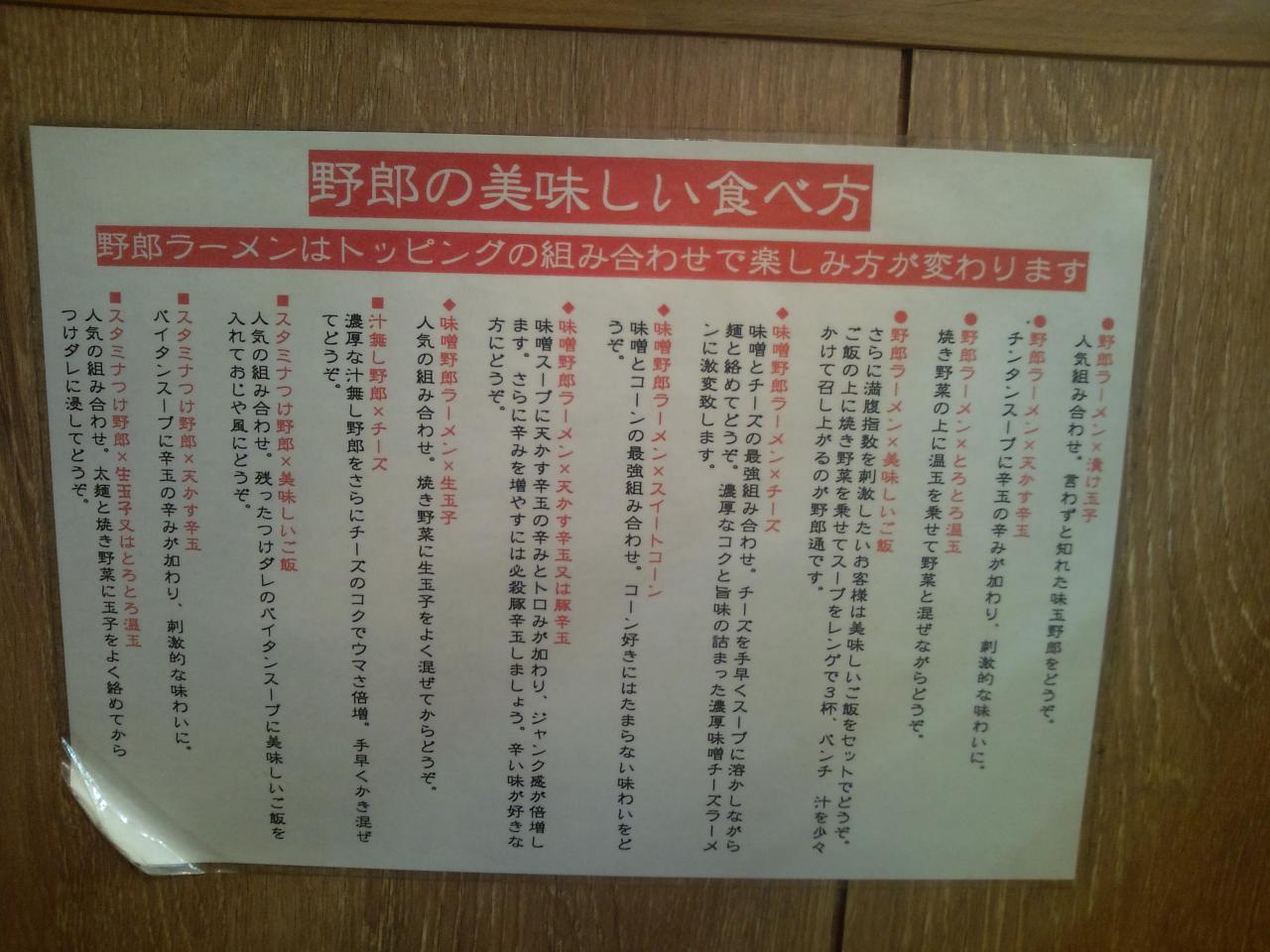 野郎ラーメン中目黒店(店内)