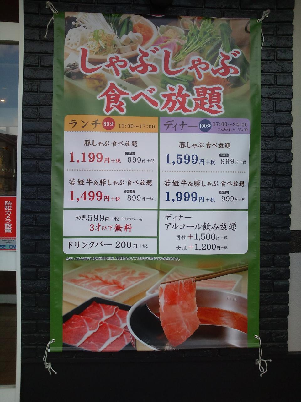 しゃぶ葉川崎平店(店舗外観)