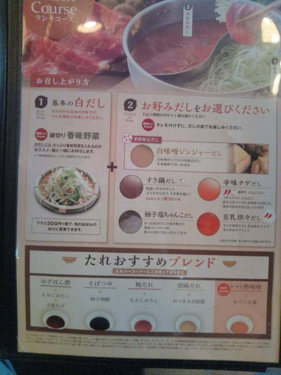 しゃぶ葉川崎平店(メニュー)