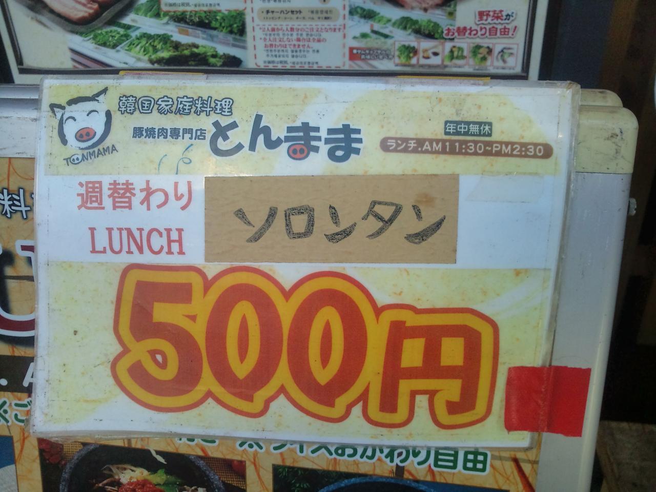 とんまま中目黒店(ワンコイン)