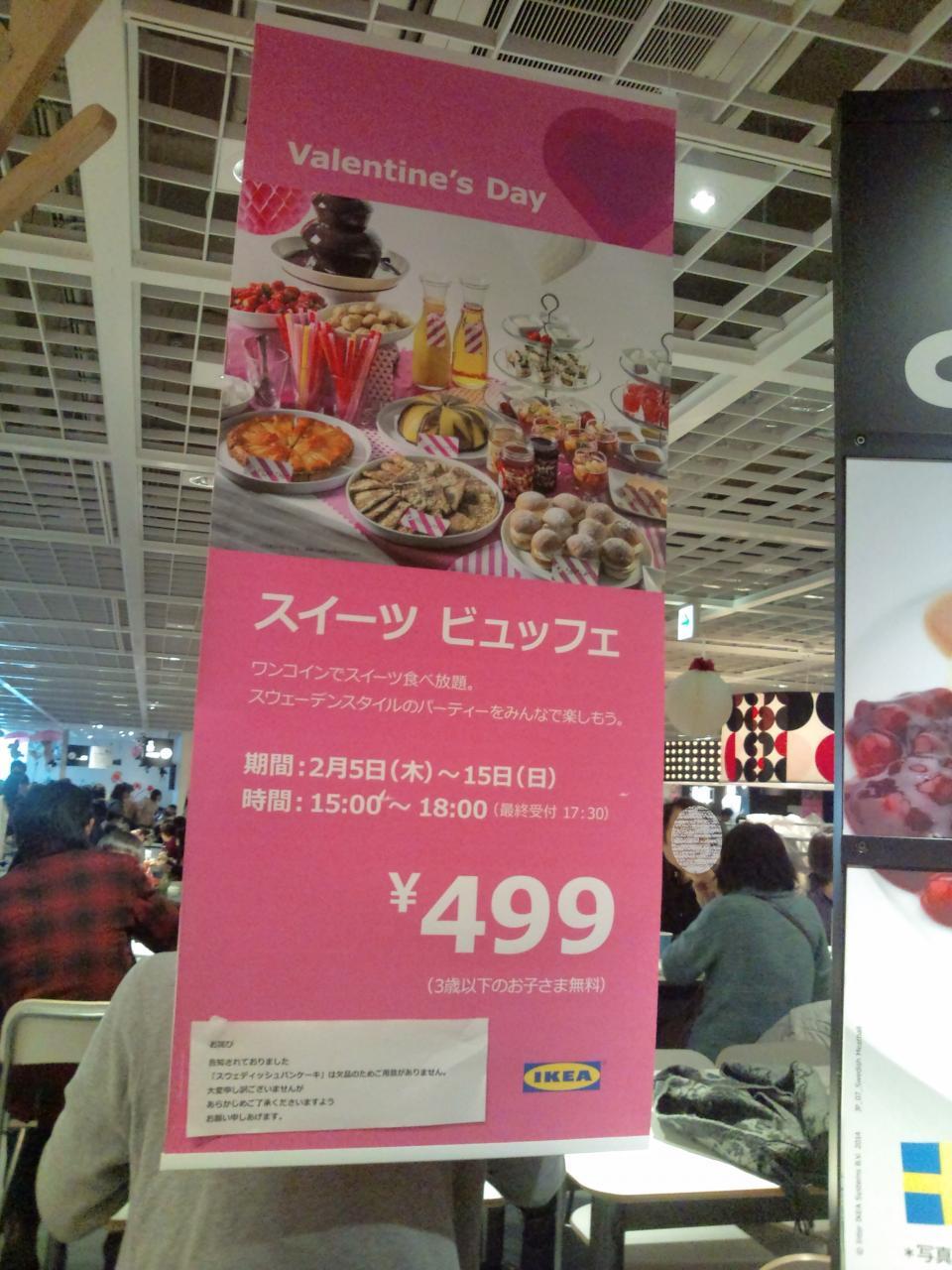 IKEA港北店(ポスター)