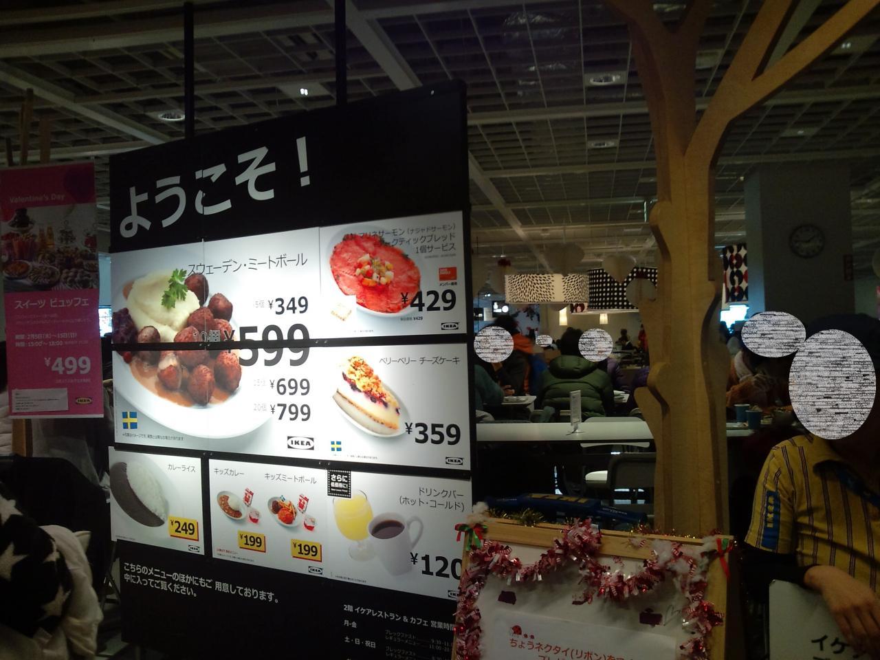 IKEA港北店(店舗外観)