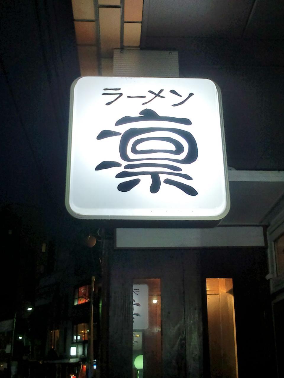 凛渋谷店(店舗外観)
