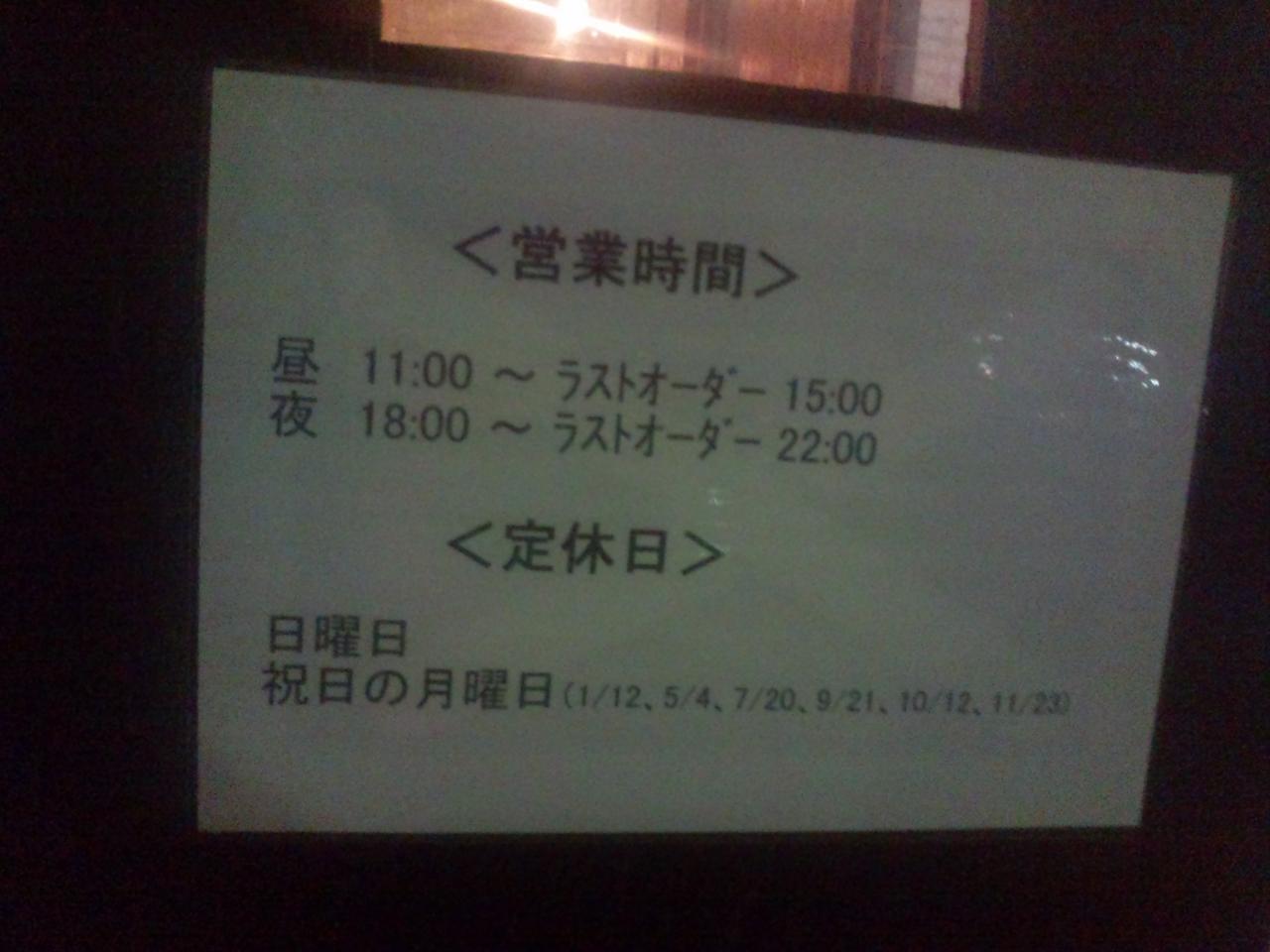 凛渋谷店(営業時間)