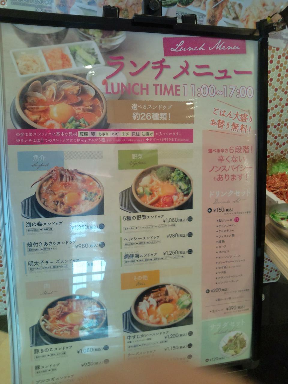 東京純豆腐ノクティプラザ店(店舗外観)