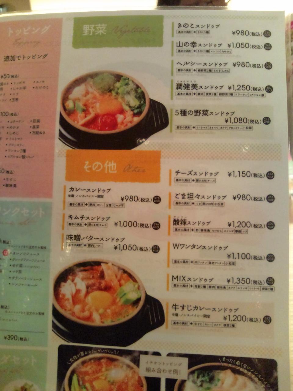 東京純豆腐ノクティプラザ店(メニュー)