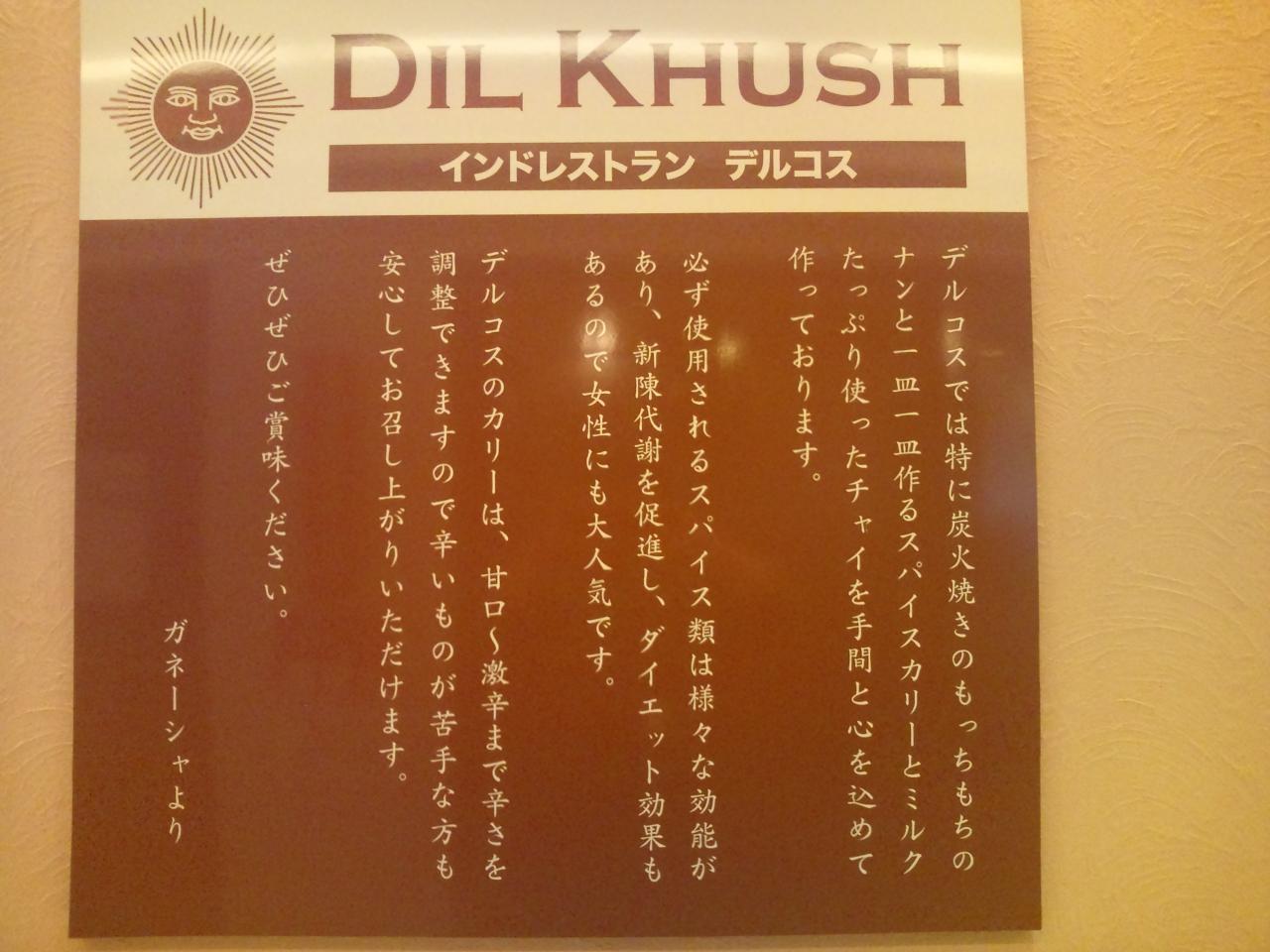 デルコス(店内)