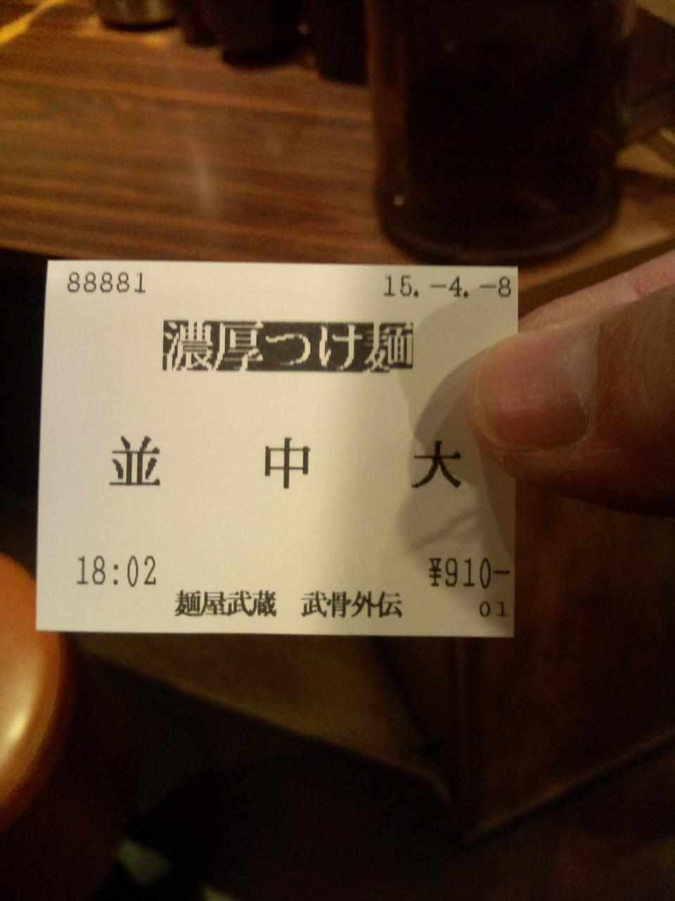 麺屋武蔵武骨外(メニュー)