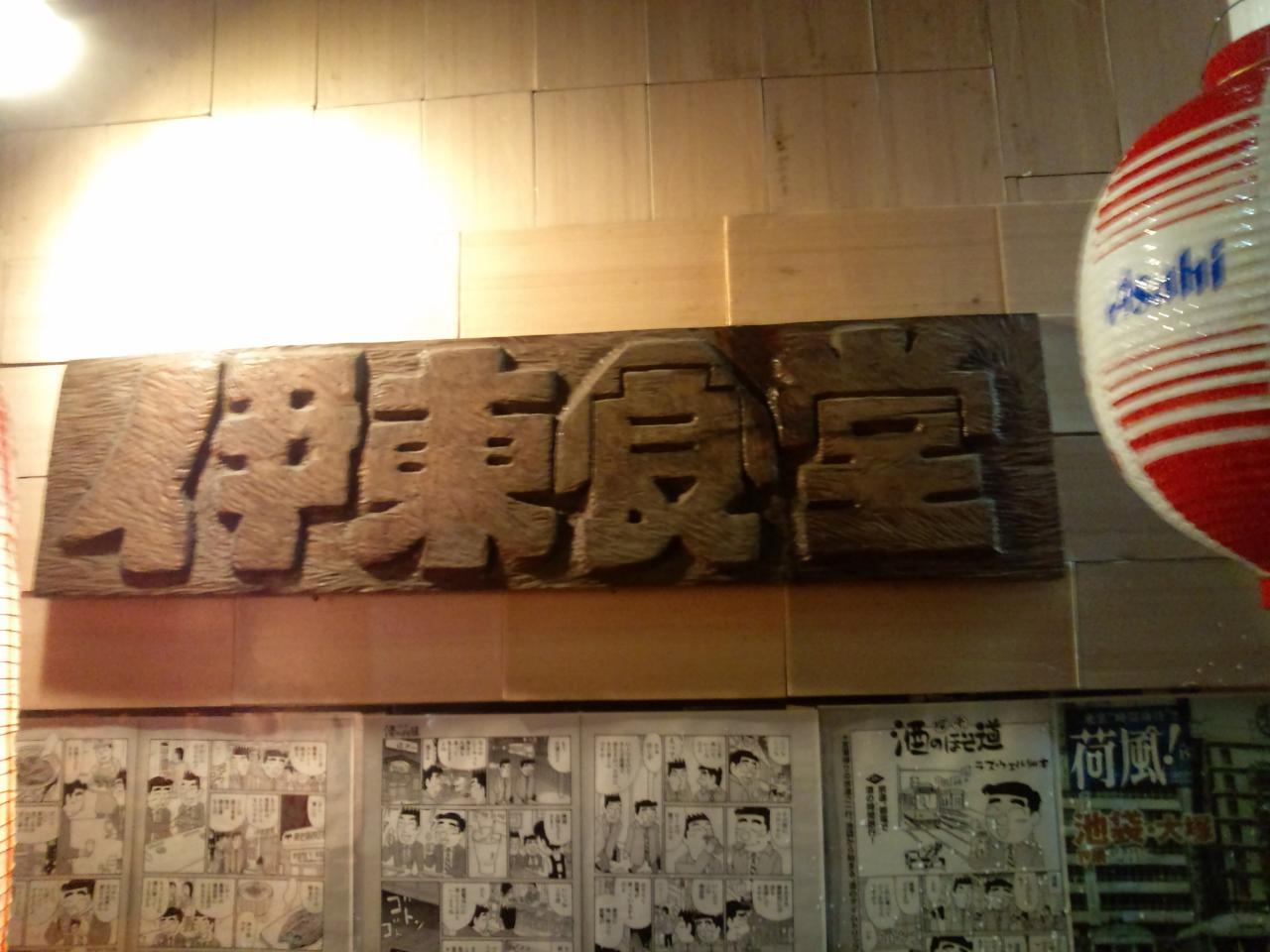 伊東食堂(店舗外観)