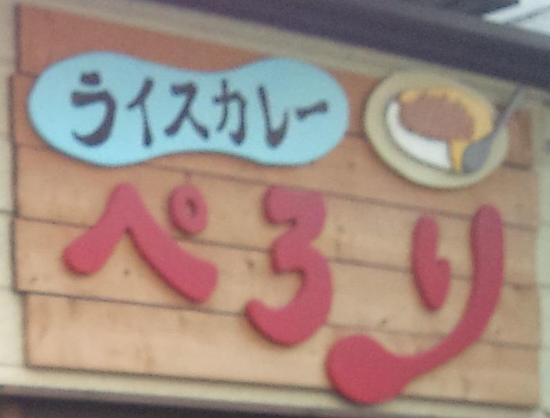 ぺろり(看板)