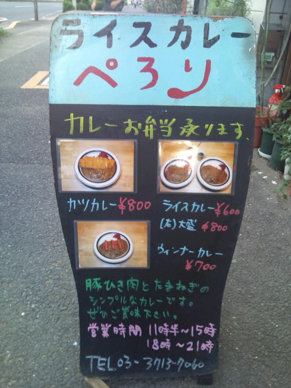 ぺろり(店舗外観)