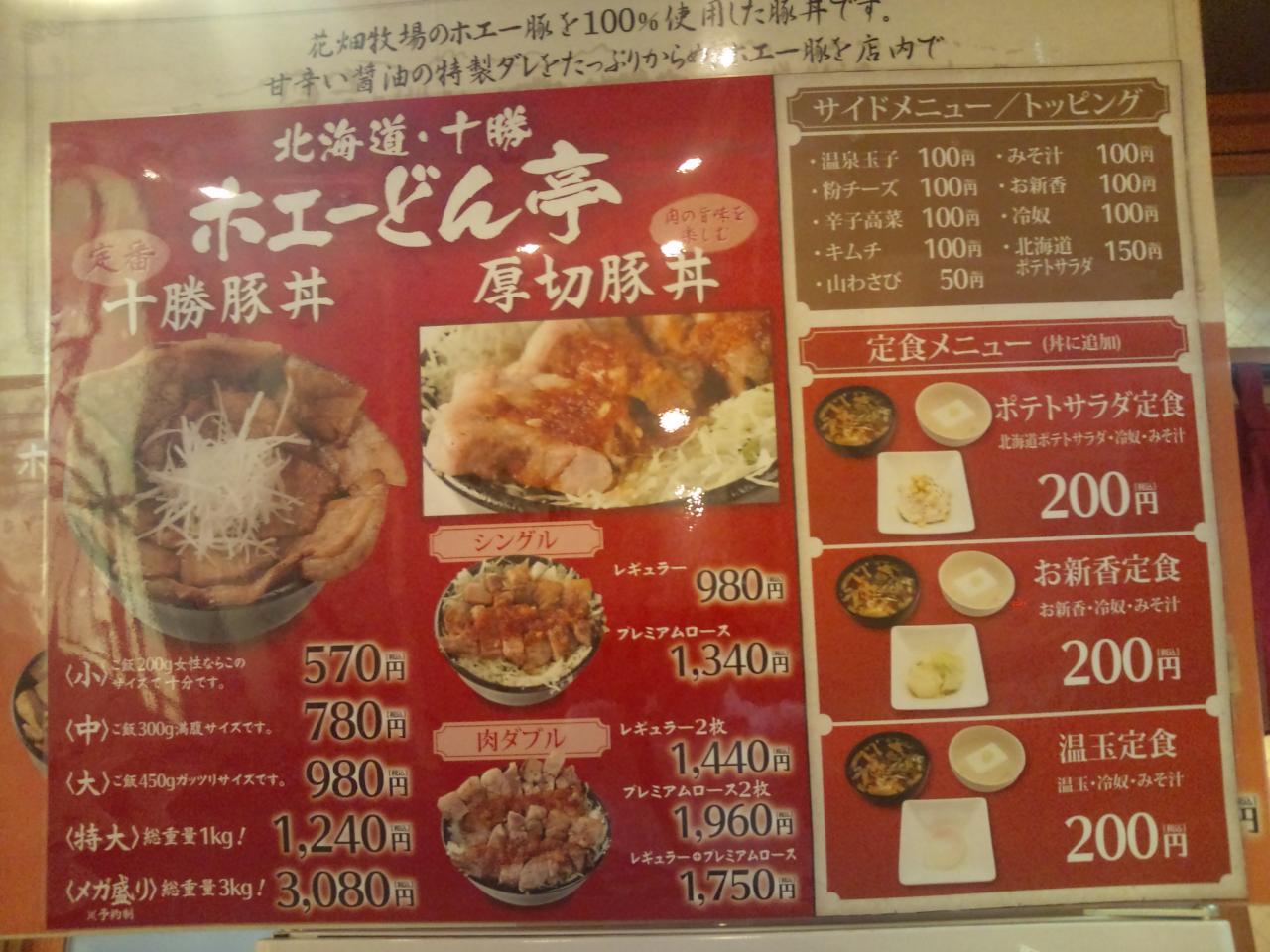 ホエーどん亭品川店(食券)