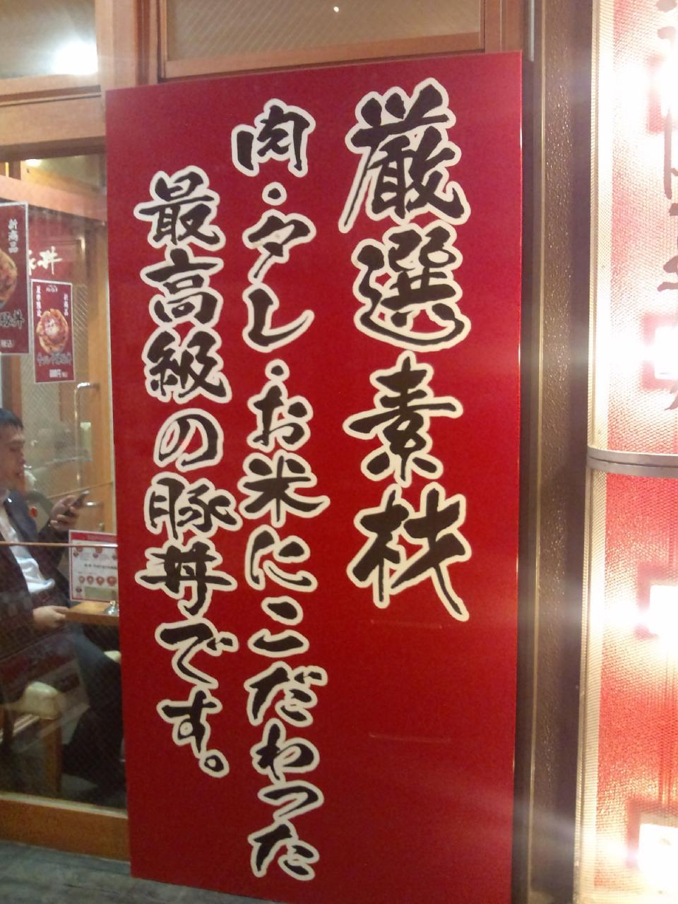 ホエーどん亭品川店(店舗外観)
