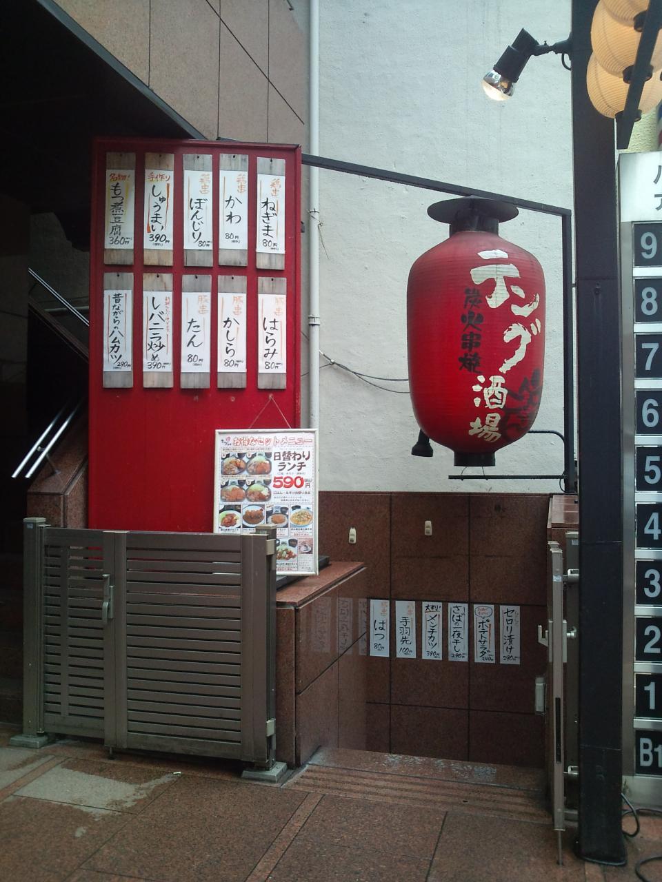 テング酒場八重洲一丁目店(店舗外観)