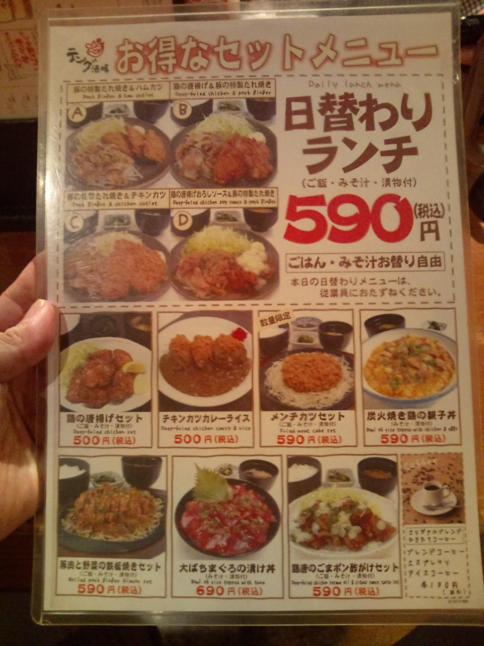 テング酒場八重洲一丁目店(メニュー)
