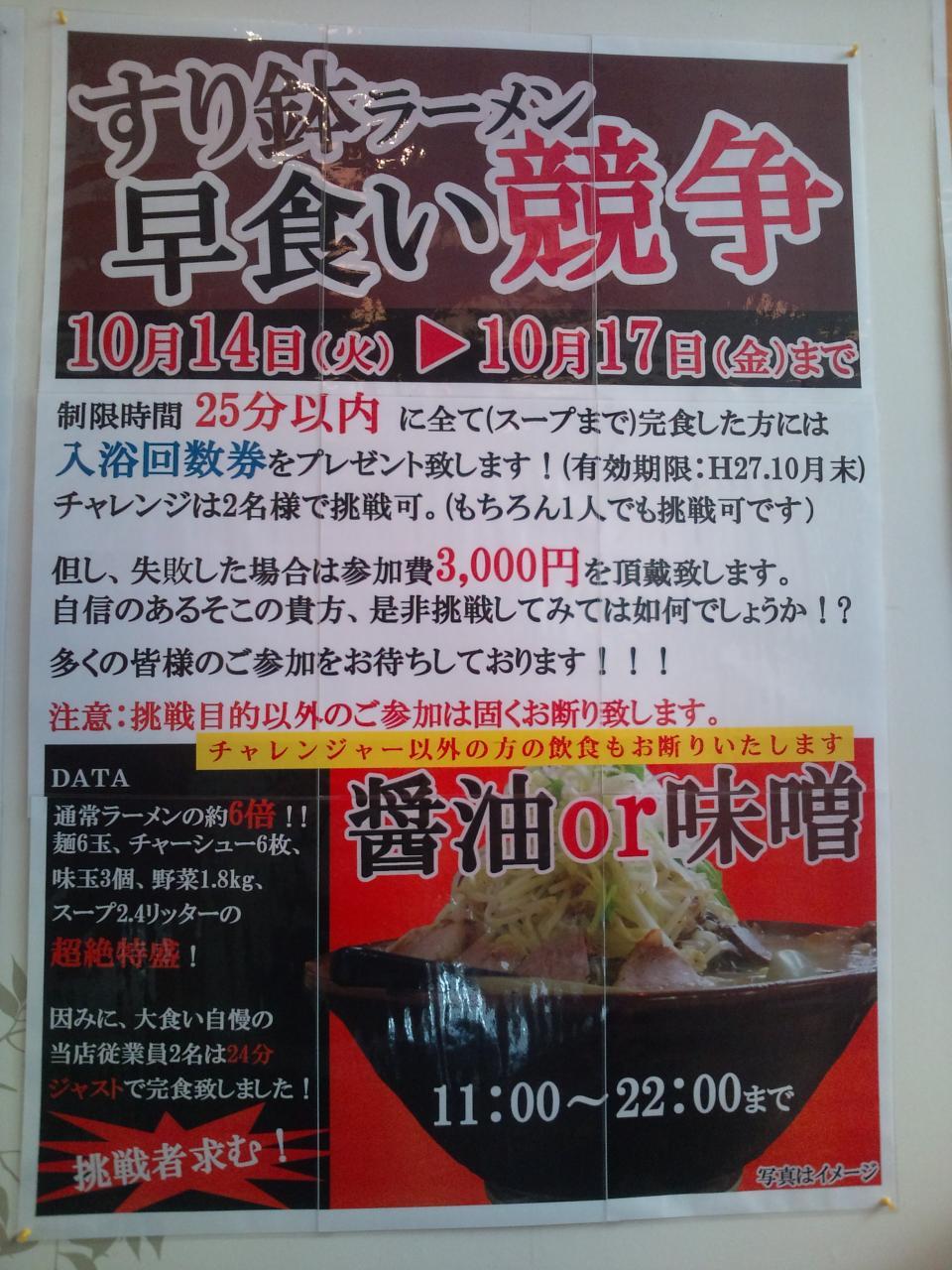 湯けむりの里食事処すすき野店(すり鉢)