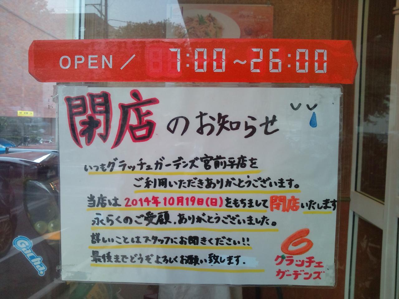 グラッチェガーデンズ宮前平店(店舗外観)