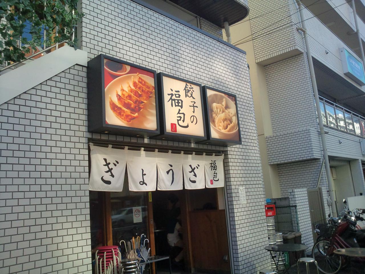 餃子の福包中目黒店(店舗外観)