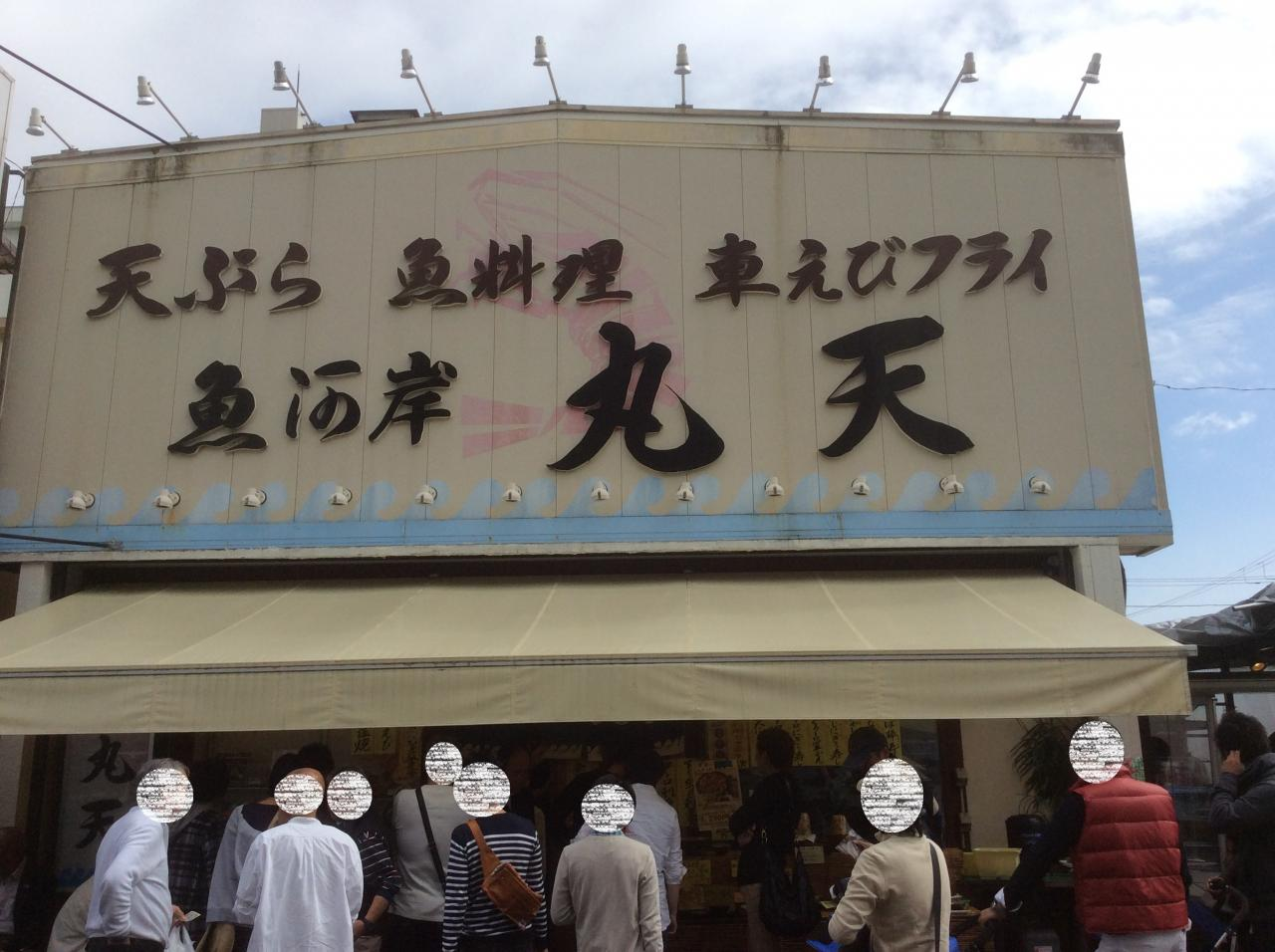 魚河岸丸天魚河岸店(店舗外観)