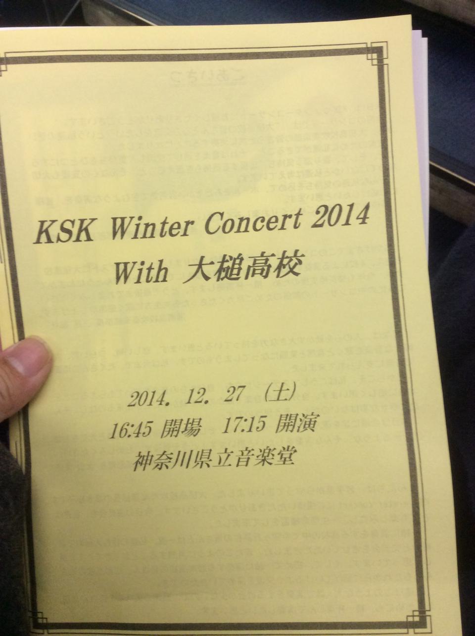 KSKコンサート
