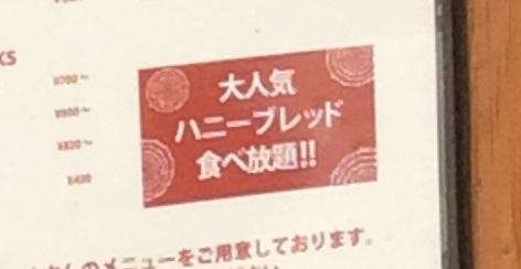 アウトバックステーキハウス南町田店(看板)