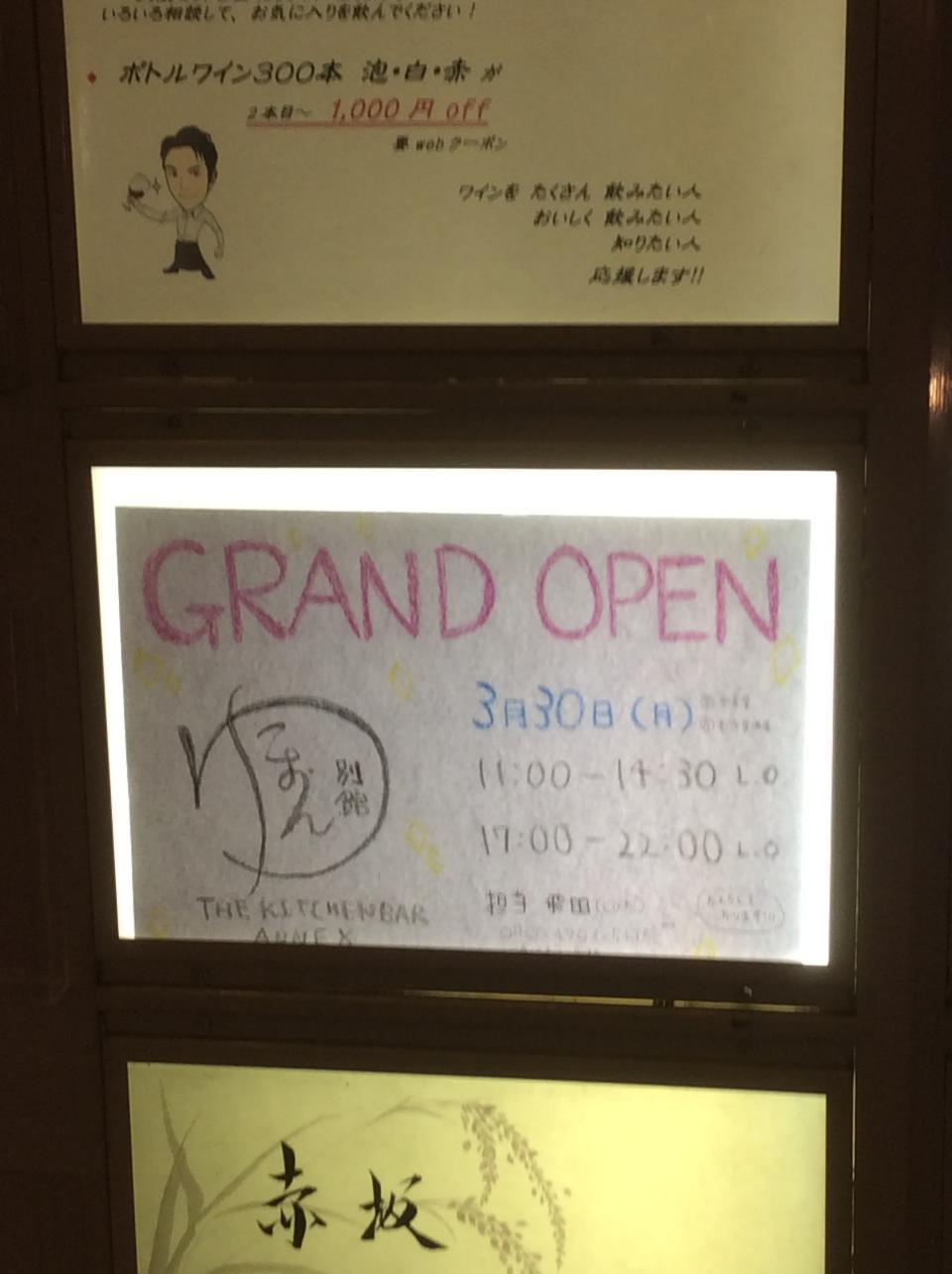ゆにおん食堂(店舗外観)
