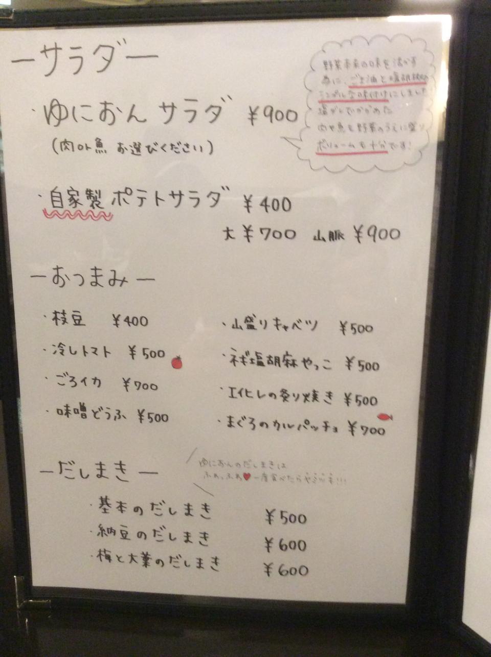 ゆにおん食堂(メニュー)