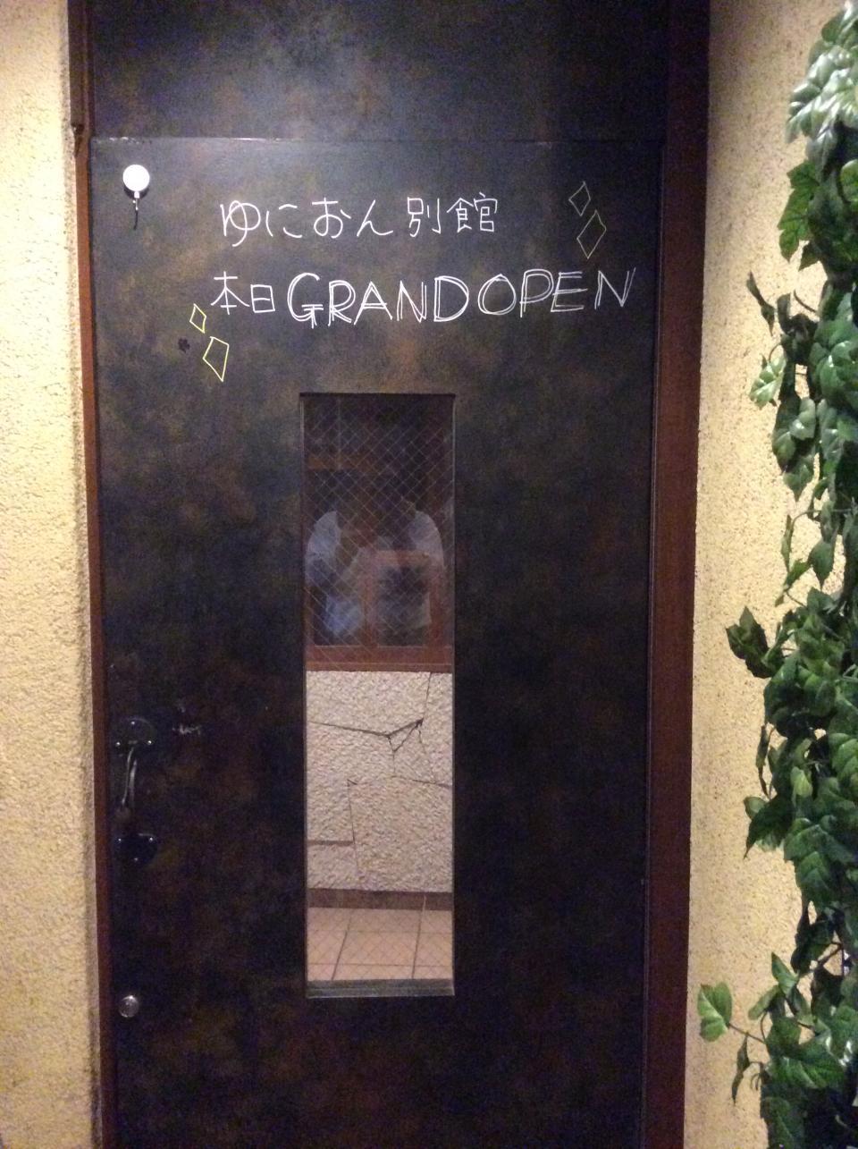 ゆにおん別館(店内)