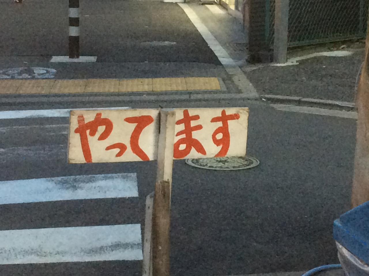 塩らーめんあいうえお(店舗外観)