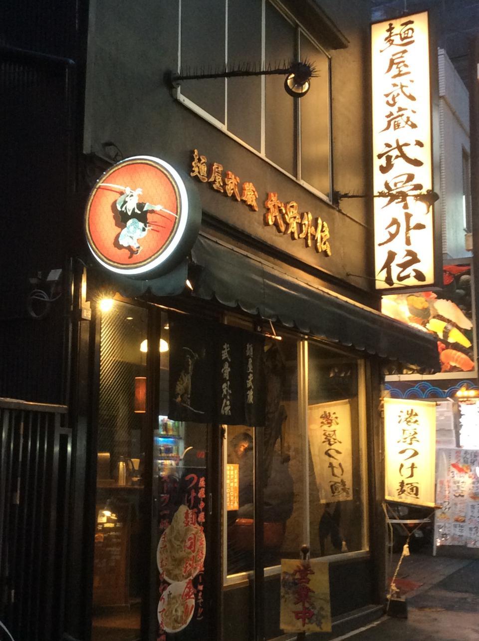 麺屋武蔵武骨外(店舗外観)