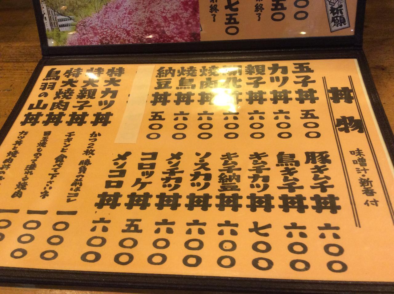 伊東食堂(メニュー)