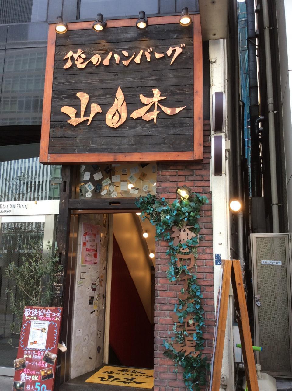 俺のハンバーグ山本赤坂見附(店舗外観)
