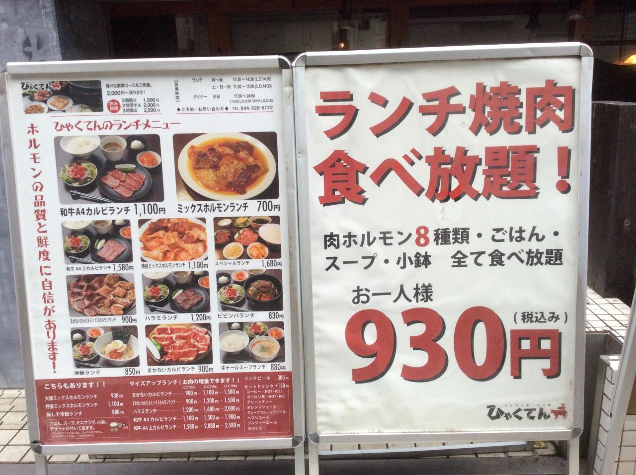 ひゃくてん(店舗外観)