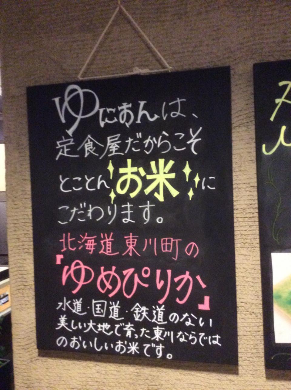 ゆにおん別館(店舗外観)