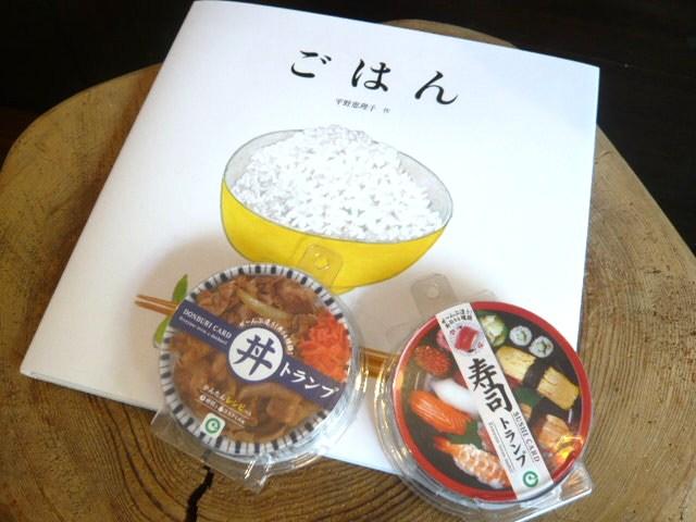 どんぶり・お寿司トランプ