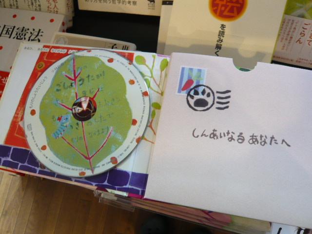 CD付絵本 「もりのしょうたいじょう」CD