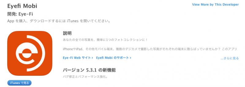 iTunes_の_App_Store_で配信中の_iPhone、iPod_touch、iPad_用_Eyefi_Mobi