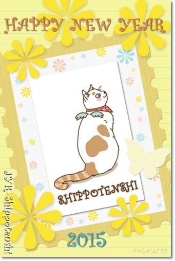 2015_shippotenshi.JPG